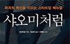 [경제경영/자기계발 신간] 샤오미가 아직도 '대륙의 ~
