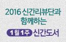 [2016 1월 1주] 추천도서 리뷰
