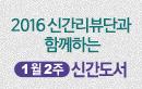[2016 1월 2주] 추천도서 리뷰