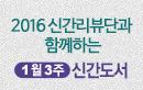 [2016 1월 3주] 추천도서 리뷰