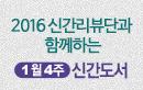 [2016 1월 4주] 추천도서 리뷰
