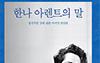 [인문/문학 신간] 박완서·한나 아렌트... 멋진