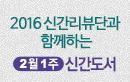 [2016 2월 1주] 추천도서 리뷰