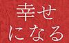 [일본 출판 소식]