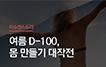 [카드뉴스] 여름 D-100, 몸 만들기 대작전
