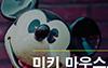 [카드뉴스] 미키 마우스도 진화를 했다?