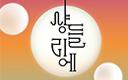 [서평] 아픈 상처를 치유하는