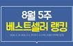 [8월 5주 베스트셀러 리포트] 설민석의 독주, 빅뱅의 ~