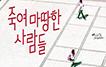 긴 연휴 따분한 당신을 위한 '시간 루팡' 소설