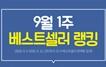 [9월 1주 베스트셀러 리포트] 박보검·방탄소년단의 ~