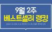 [9월 2주 베스트셀러 리포트] '덕심' 자극하는 급상~