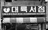 [동네서점탐방] 시장 골목 사이 다정한 신대륙 '대륙~