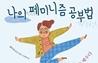 [신간 산책] 개그우먼 김숙에게 이 책을 권합니다
