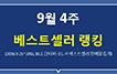 [9월 4주 베스트셀러 리포트] 사랑도 위로도 아니다…~