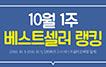 [10월 1주 베스트셀러 리포트] 설민석의 독주를 막아~