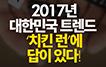 [카드뉴스] 2017년 대한민국 트렌드 '치킨 런'에 답~