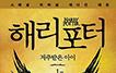 [11월 2주 베스트셀러 리포트] 9년 만에 돌아온 해리 ~