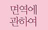 [언론이 주목한 책] 깨끗한 생활이 건강을 지켜줄 거~