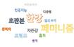 [2016결산②] '초판본' '페미니즘'… 2016 출판계~