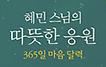 [12월 3주 베스트셀러 리포트] 2017년 매일 만나는 혜~