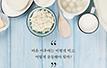'무엇을'보다 '어떻게'… 삶의 질 바꾸는 식사법~