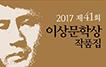 """이상문학상 대상 '풍경소리'… """"구효서는 경지에 ~"""