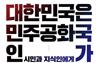 [신간 산책] '혼돈의 카오스'…여기가 진정 민주공~