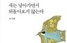"""[언론이 주목한 책] 돌아온 류시화 …""""깨달음 선물한~"""
