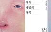 [북DB X 문화토크 286] 욕망이 거세된 사회… 이 부장~