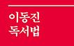 이동진, 박웅현… 고수의 책 읽기는 무엇이 다를까?