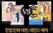 [카드뉴스] 한·일 만화 대전, 레전드 매치