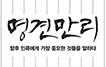 '명견만리', '비밀의 숲', '팩트체크'… 책으~