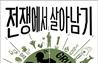 [언론이 주목한 책] 아이언맨 수트 같은 군복이 가능~