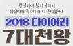 [카드뉴스] 뭘 골라야 할지 몰라서 다 준비했어! 2018~