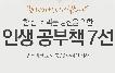"""[카드뉴스] """"현 나이+1, 이거 실화냐?"""" 한 살 더 먹는~"""