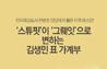 [신간 산책] '스튜핏'이 '그뤠잇'으로 변하는 김~