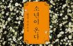 [2017결산⑥] 한국 문학의 가능성 엿보다… 국내외 문~