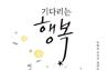 [언론이 주목한 책] '수도서원 50주년' 이해인 수녀~