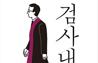 [언론이 주목한 책] '드라마'를 찢고 나온 '검사'~