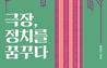 [언론이 주목한 책] 역사, 젠더, 민족주의는 어떻게 ~
