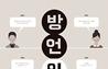 [언론이 주목한 책] 사투리, 잘 쓰면 언어 밥상이 풍~