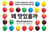 [언론이 주목한 책] '전참시' 이영자 맛 표현에 군~