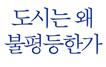 옥탑방 입주한 박원순 서울시장… 그가 챙긴 세 권의 ~
