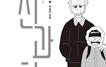 '신과 함께' '내 아이디는 강남 미인'…대중문화~