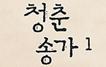 북한 최신소설, 국내 정식출판 추진... 미리 만나는 ~
