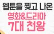 [카드뉴스] 웹툰을 찢고 나온 영화&드라마 7대 천왕