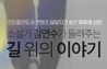 [신간 산책] 소설가 김연수가 들려주는 길 위의 이야~