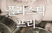 '일회용 컵' 규제 한 달… 세계는 지금 '플라스틱~