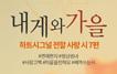 [카드뉴스] 내게 와 가을…하트시그널 전할 사랑 시 7~