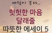 [추석 특집] 바람이 분다…헛헛한 마음 달래줄 따뜻한~